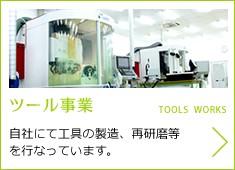 特殊工具/再研磨