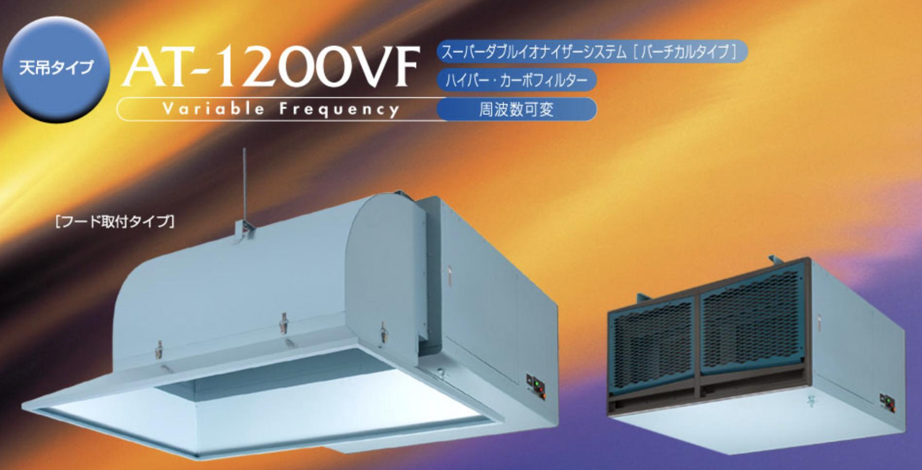 空気浄化システム
